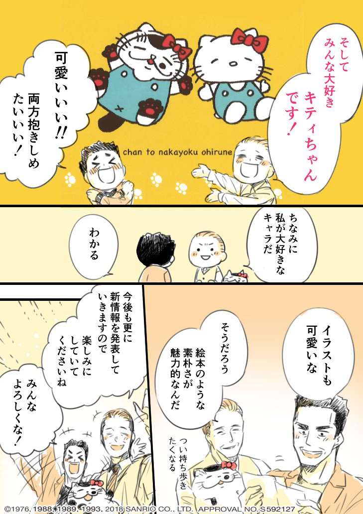 sakurai_umi__2018-Aug-31 3
