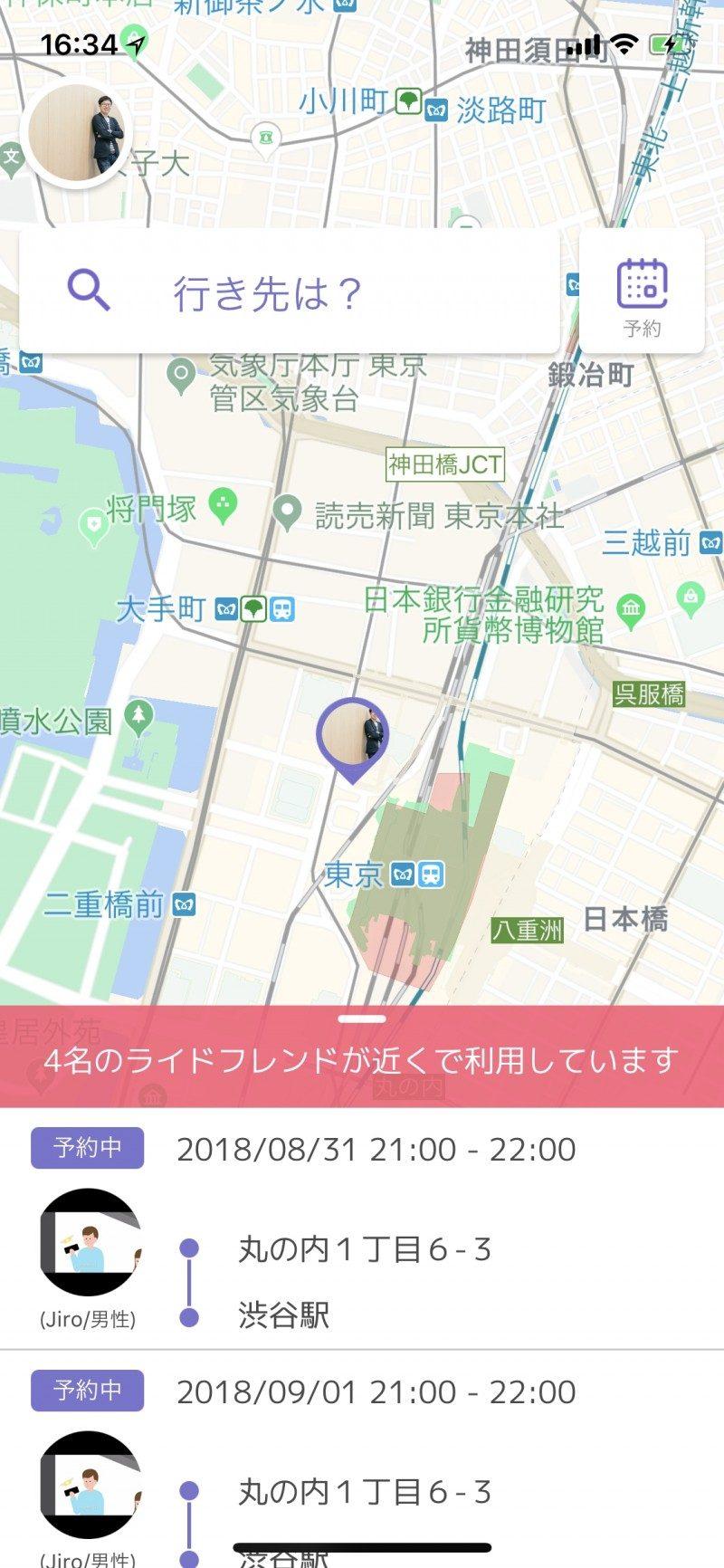 タクシー相乗りアプリ「nearMe.」4