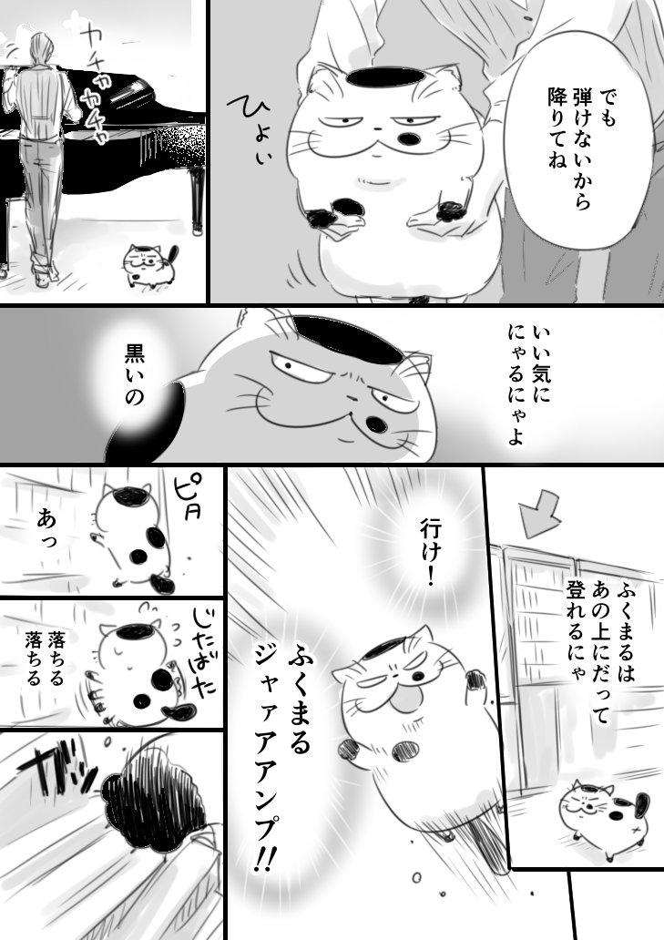 おじさまと猫29話1
