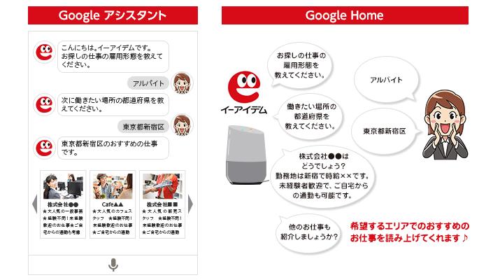 GoogleアシスタントとGoogle Homeでの求人検索イメージ