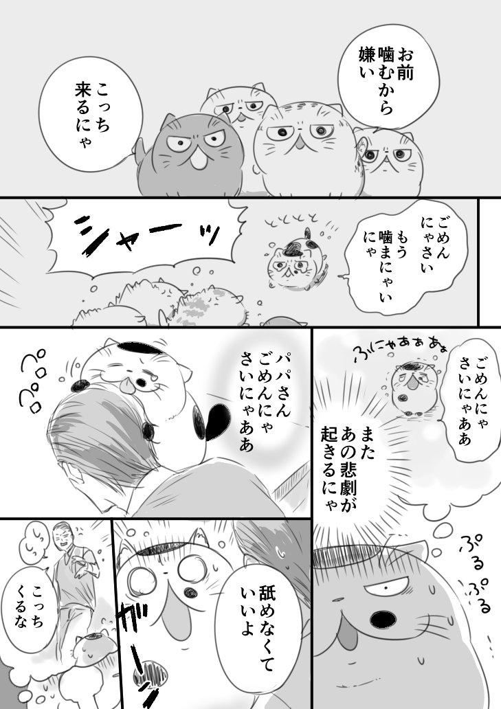 おじさまと猫31話2