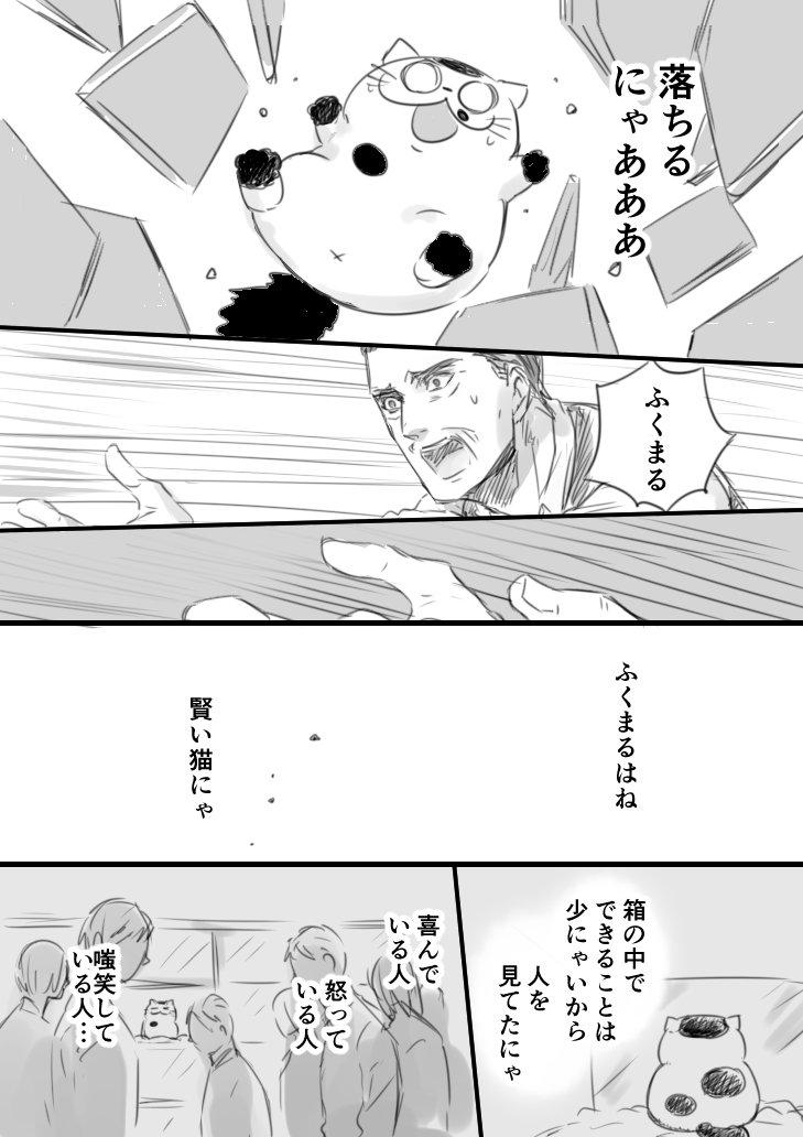 おじさまと猫29話2