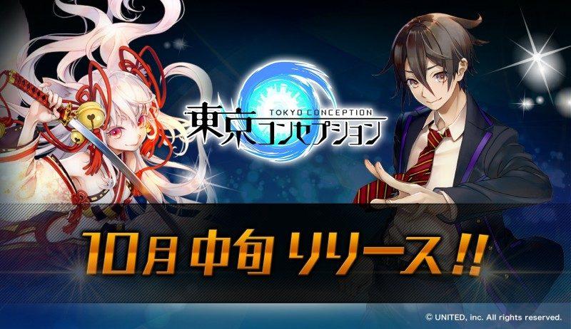 スタイリッシュ妖怪RPG『東京コンセプション』リリース時期が決定