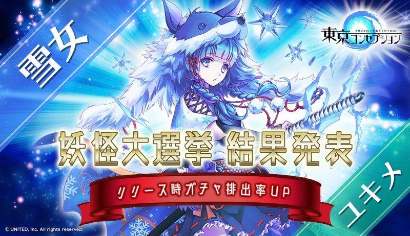 キャラクター人気投票「妖怪大選挙」