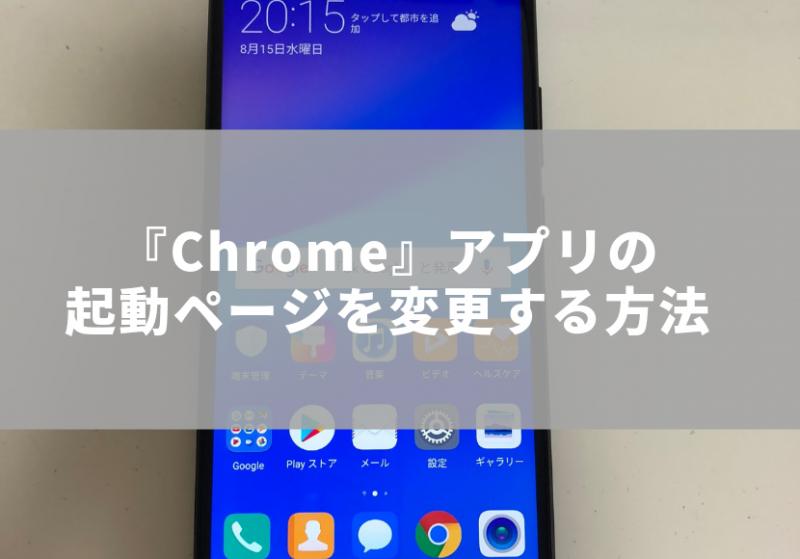 『Chrome』アプリの起動ページを変更する方法