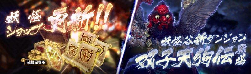 超巨大マルチバトルRPG『リネージュ2 レボリューション』 妖怪谷ダンジョン第2弾!「双子天狗伝」実装1
