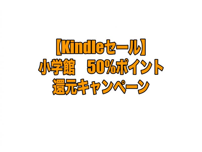 小学館 50%ポイント還元キャンペーン開催中!