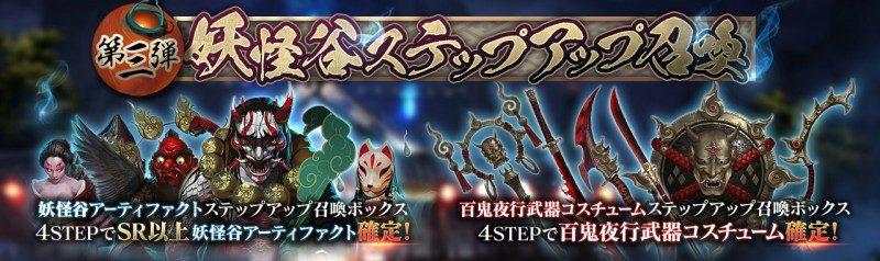 超巨大マルチバトルRPG『リネージュ2 レボリューション』 妖怪谷ダンジョン第2弾!「双子天狗伝」実装2