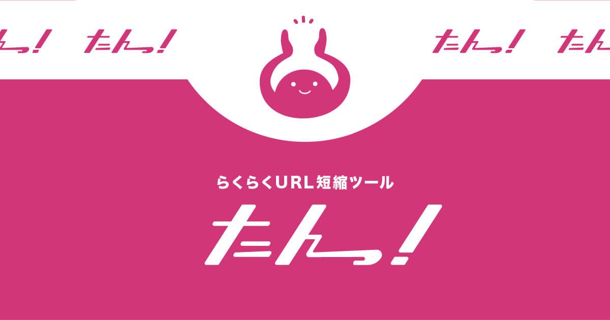 ワンタップURL短縮サービス「たんっ!」