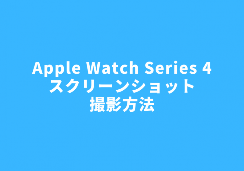 Apple Watch Series 4Screenshots