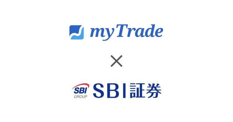 投資管理アプリ「マイトレード」とSBI証券がコラボレーション0