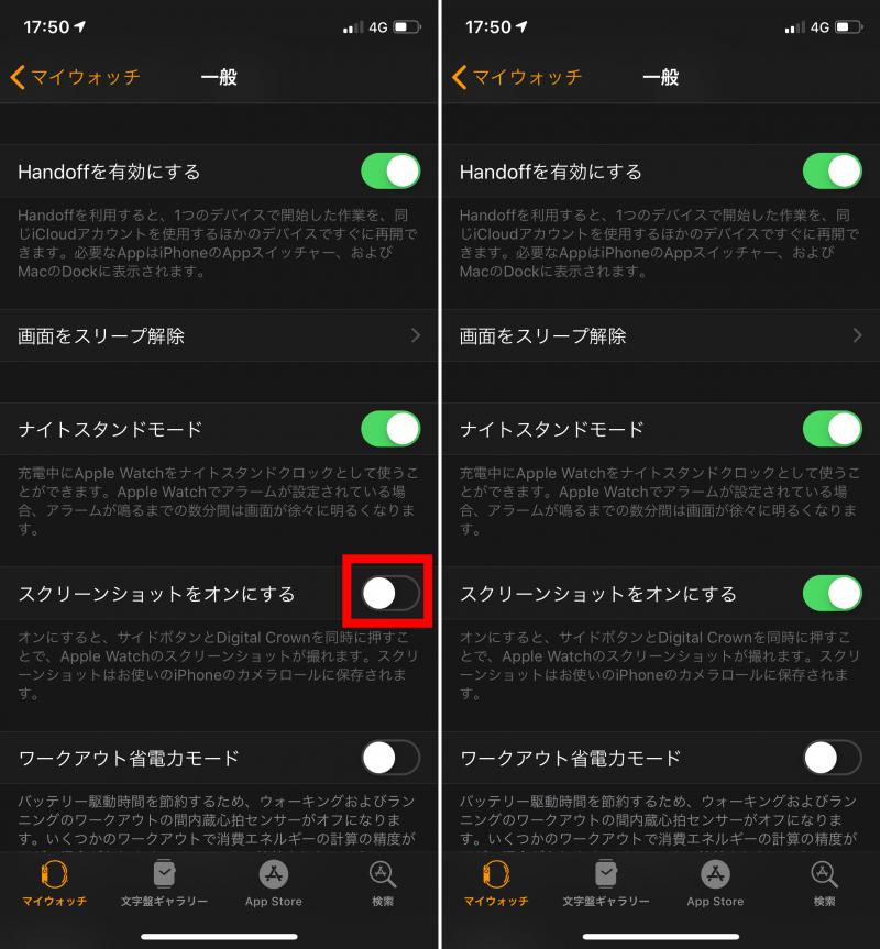 アップルウォッチシリーズ4スクリーンショット設定2