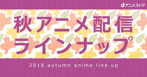 国内最大級アニメ見放題サービス「dアニメストア」秋アニメ