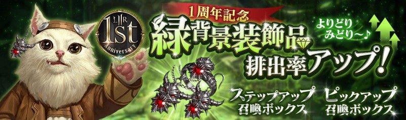 超巨大マルチバトルRPG『リネージュ2 レボリューション』 妖怪谷ダンジョン第2弾!「双子天狗伝」実装4