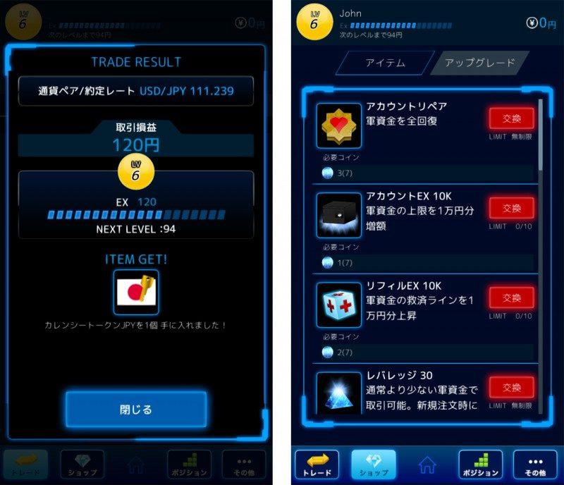 デモトレードアプリ「FXミリオンバトル」2