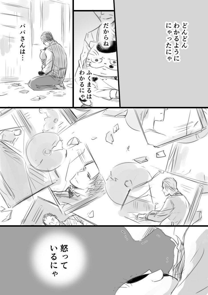 おじさまと猫29話3