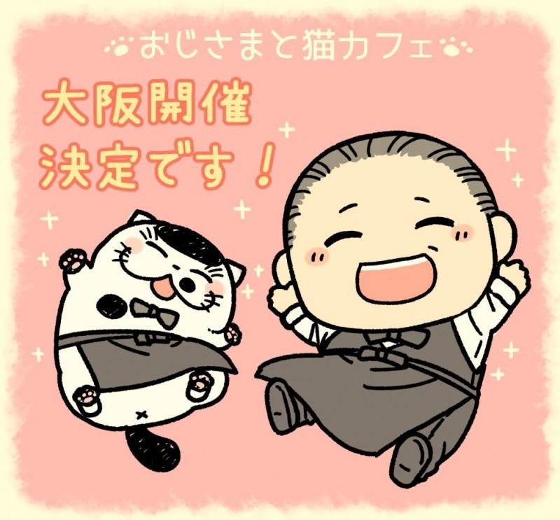 おじさまと猫カフェ大阪開催