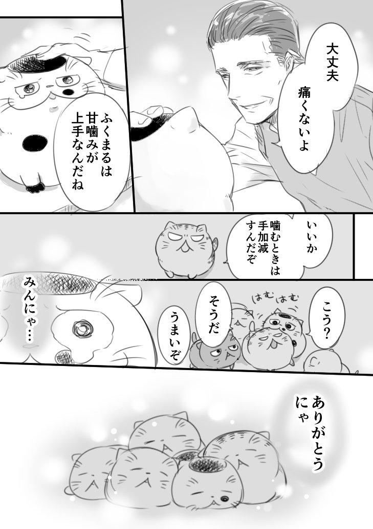 おじさまと猫31話3