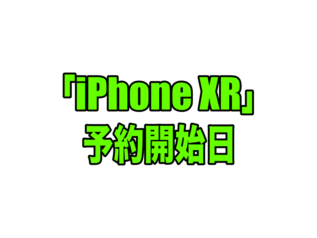 「iPhone XR」予約