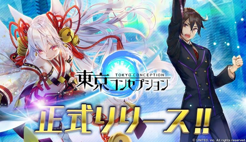 スタイリッシュ妖怪RPG『東京コンセプション』正式リリース0