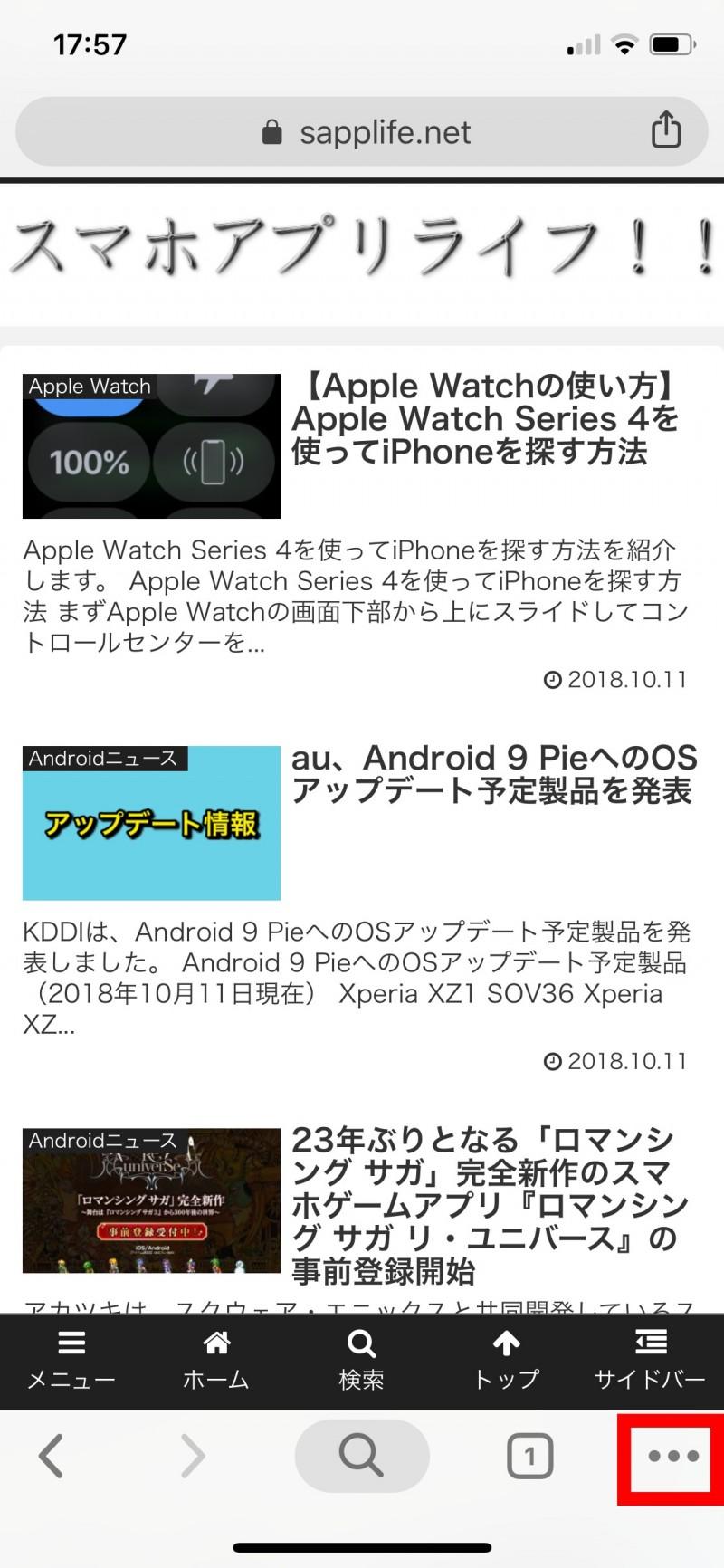 iPhoneでPC表示に切り替える方法
