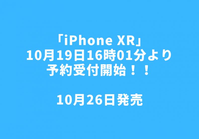 ドコモ・au・ソフトバンク、10月19日16時01分より「iPhone XR」の予約受付開始、10月26日発売