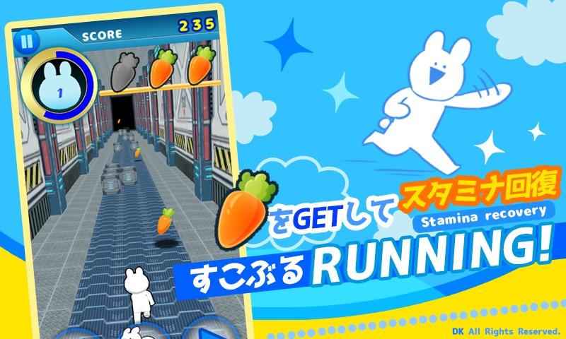 スマートフォン向けオリジナルゲームアプリ『すこぶる走るウサギ』2