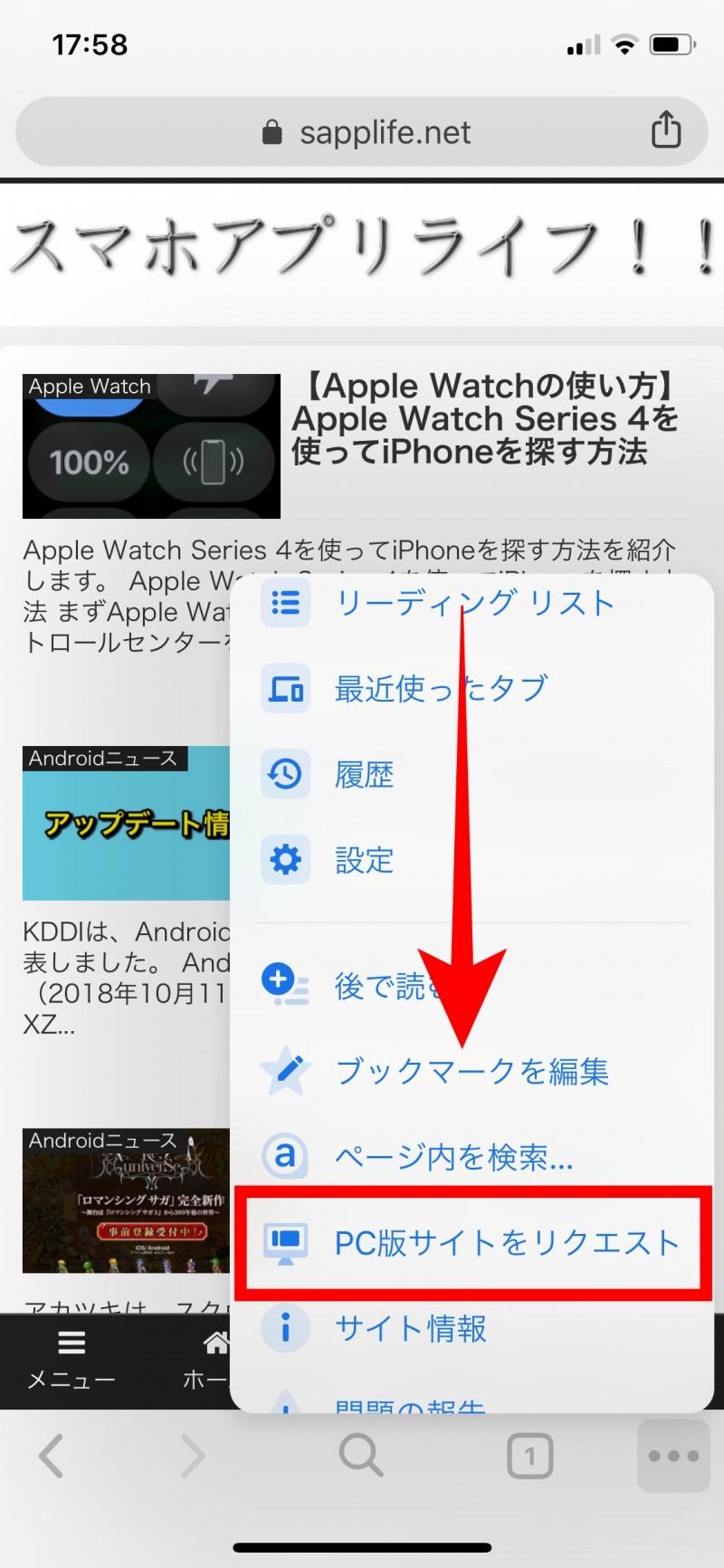 iPhoneでPC表示に切り替える