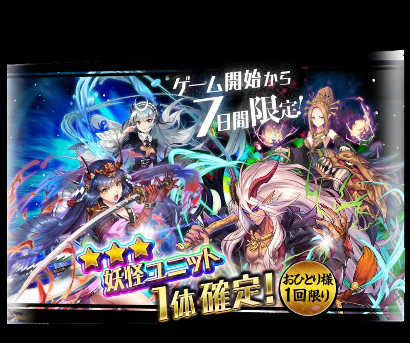 スタイリッシュ妖怪RPG『東京コンセプション』正式リリース3