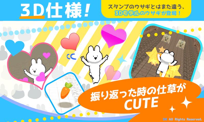 スマートフォン向けオリジナルゲームアプリ『すこぶる走るウサギ』3