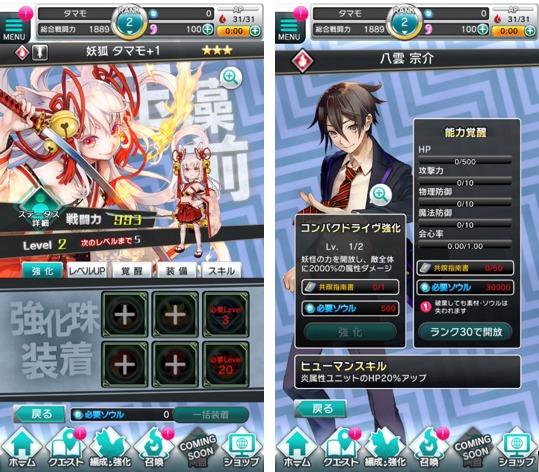 スタイリッシュ妖怪RPG『東京コンセプション』正式リリース2