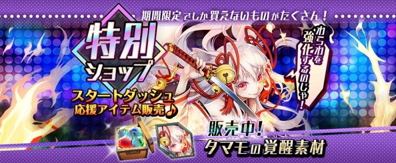 スタイリッシュ妖怪RPG『東京コンセプション』正式リリース5