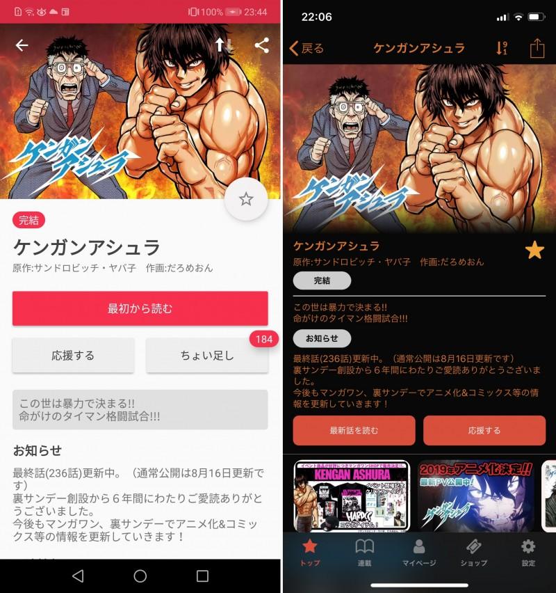 Android・iPhoneマンガワンマンガの読み方-side0
