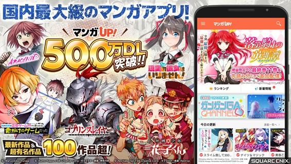 国内最大級のマンガアプリ「マンガUP!」