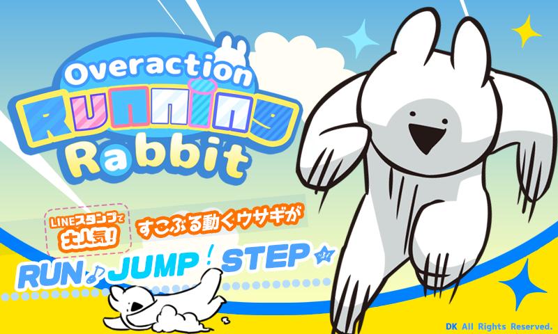 スマートフォン向けオリジナルゲームアプリ『すこぶる走るウサギ』0