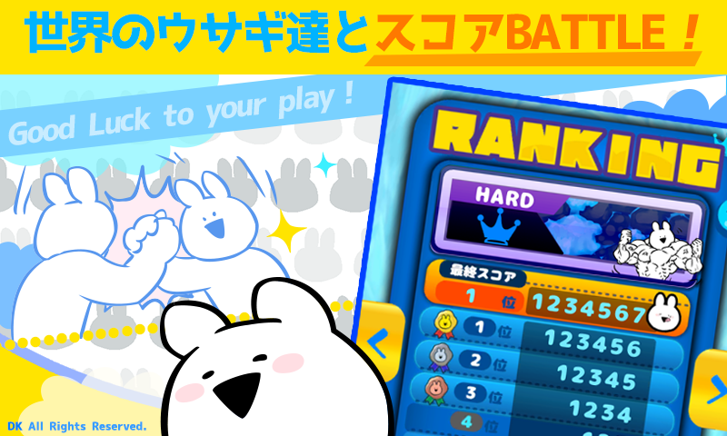 スマートフォン向けオリジナルゲームアプリ『すこぶる走るウサギ』4