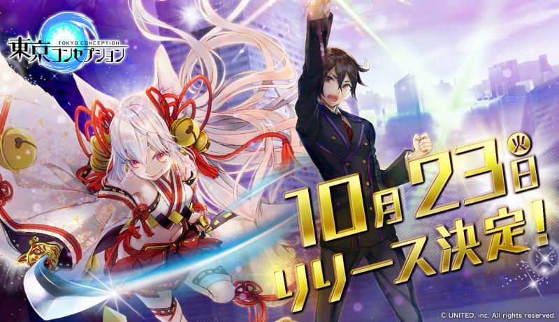 キズナを繋げるスタイリッシュ妖怪RPG『東京コンセプション』10月23日にリリース決定