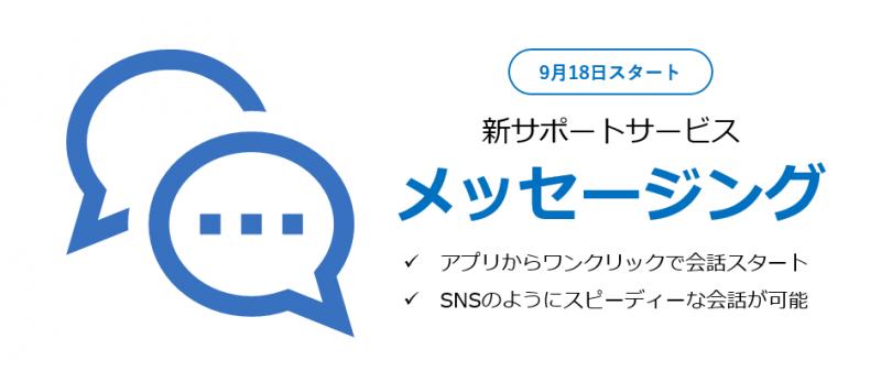 新サポートサービス「メッセージング」