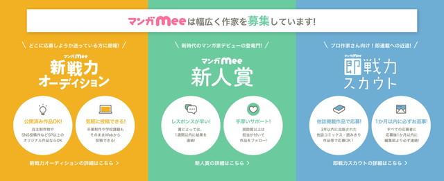 女性向けマンガアプリ『マンガMee(マンガミー)』3
