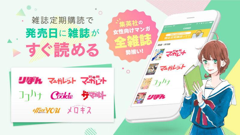 女性向けマンガアプリ『マンガMee(マンガミー)』4