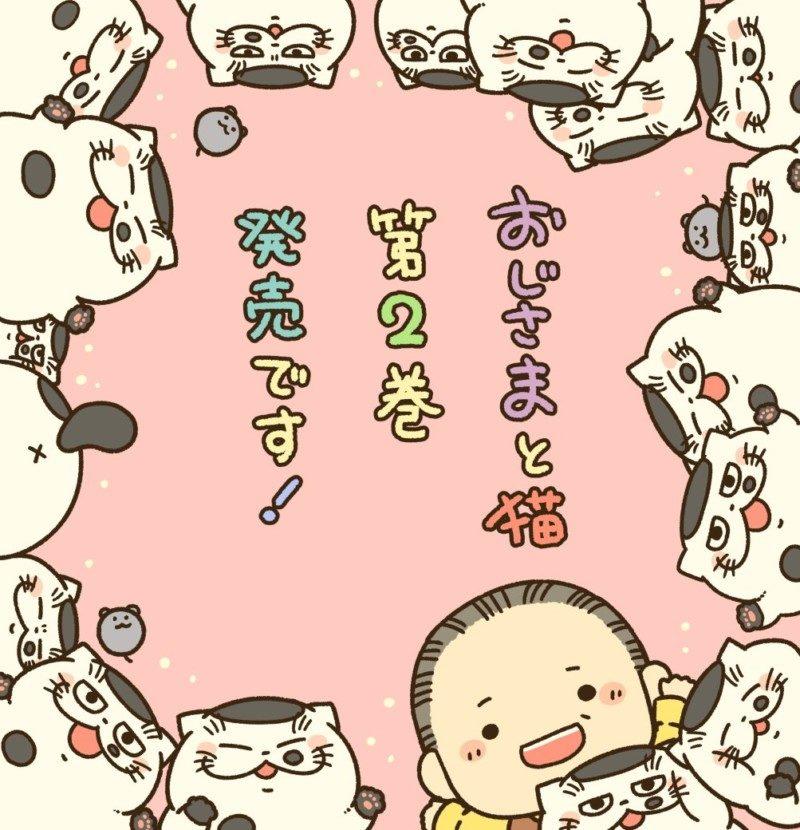 『おじさまと猫』の第2巻