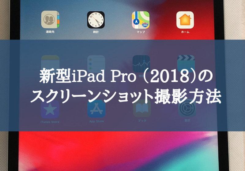 最新型iPad Pro(2018)スクリーンショット撮影方法サムネ