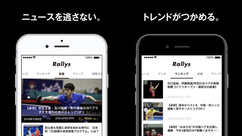 Rallys-卓球総合メディアアプリ2