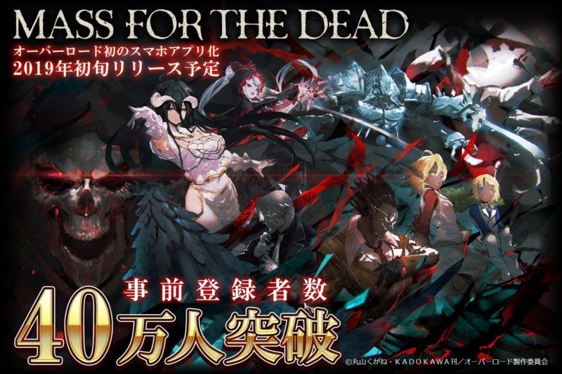 スマホゲーム「MASS FOR THE DEAD」事前登録者数40万人突破