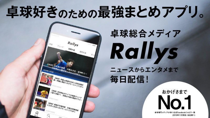 Rallys-卓球総合メディアアプリ
