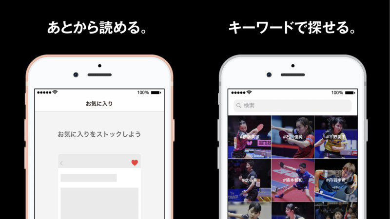 Rallys-卓球総合メディアアプリ3