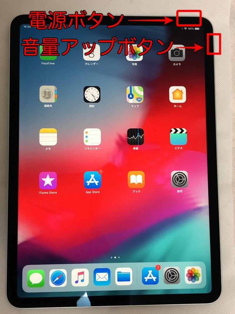 最新型iPad Pro(2018)スクリーンショット撮影方法