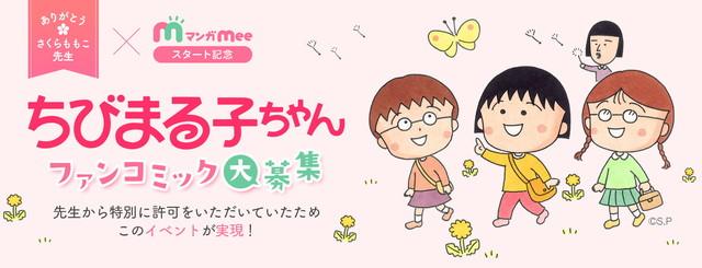女性向けマンガアプリ『マンガMee(マンガミー)』2