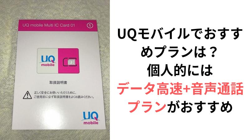 UQモバイルでおすすめプランは?個人的にはデータ高速+音声通話プランおすすめサムネ