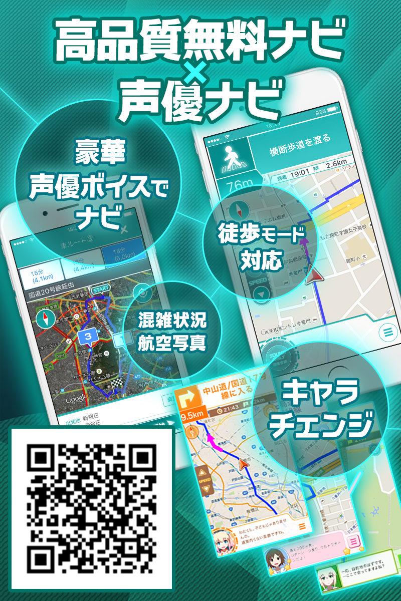 MAPLUS+50万ダウンロード記念 SALE2